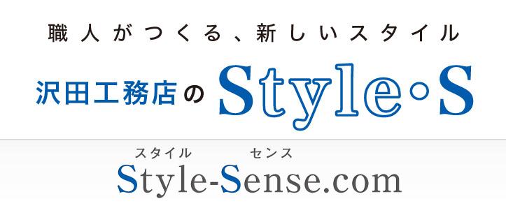 Style・S沢田工務店