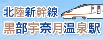 北陸新幹線 黒部宇奈月温泉駅 カウントダウンサイト