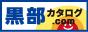 黒部カタログ.comバナー