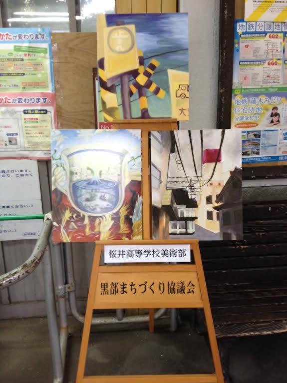 桜井高校 美術部作品